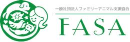 一般社団法人ファミリーアニマル支援協会